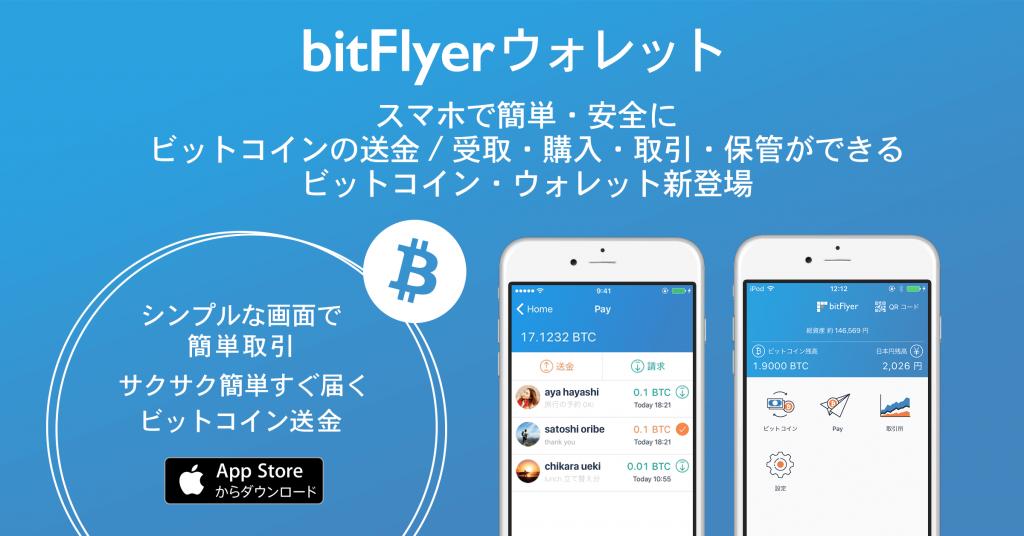 Japanese Bitcoin