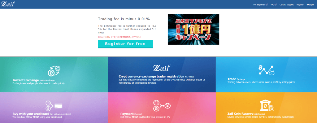 Zaif bitcoin exchange