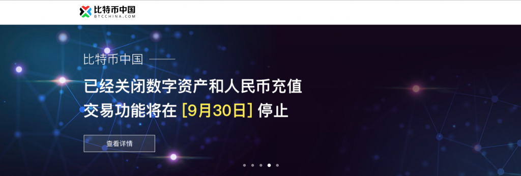 BTCChina bitcoin exchange