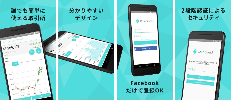 Coincheck mobile app