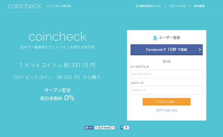 Create Coincheck account
