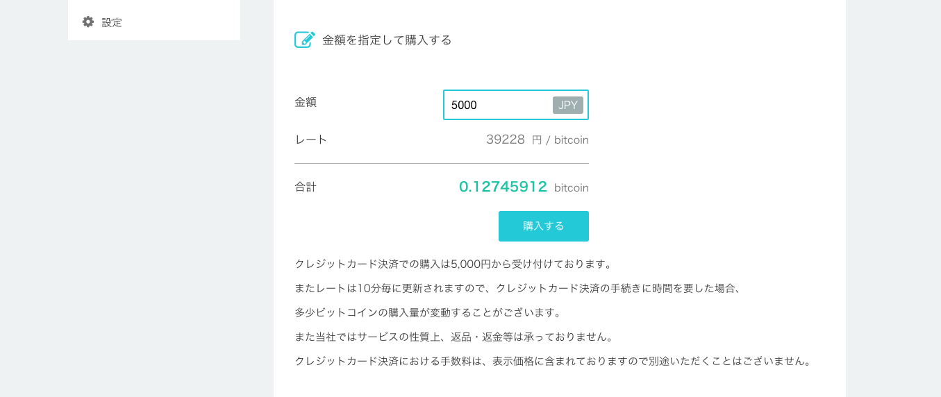 Deposit Yen at Coincheck