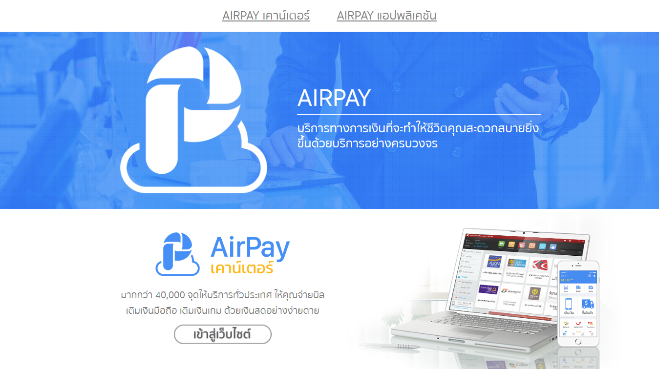 AirPay main page